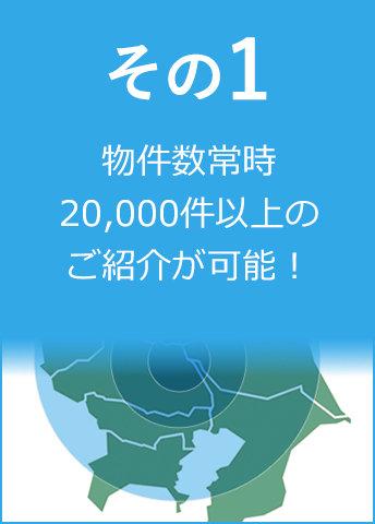 その1物件数常時20,000件以上のご紹介が可能!