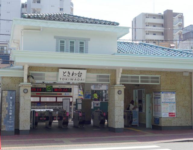 板橋区の田園調布?東武東上線「ときわ台」駅の住みやすさ・利便性とは!