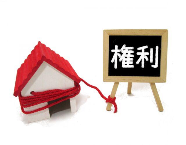 借地権の旧法と新法の違いってなんだ?借地権付きマンション購入のメリットとデメリット