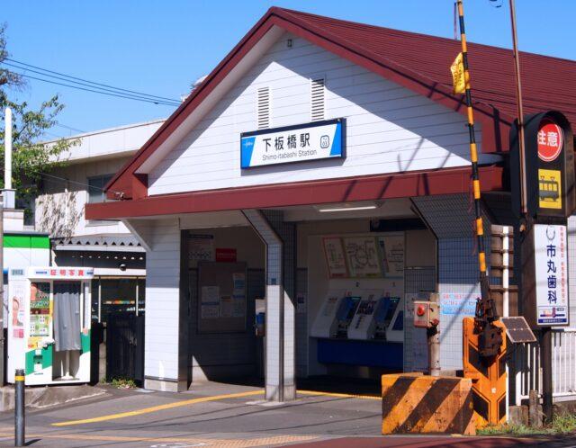 池袋駅まで電車で3分!東武東上線「下板橋」駅の利便性・住みやすさとは?